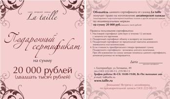 3ae52b3ca8c74 В салоне авторской одежды La taille можно приобрести подарочные сертификаты  номиналом 1000, 3000, 5000, 10000 и 20000 руб. Также их можно приобрести в  ...